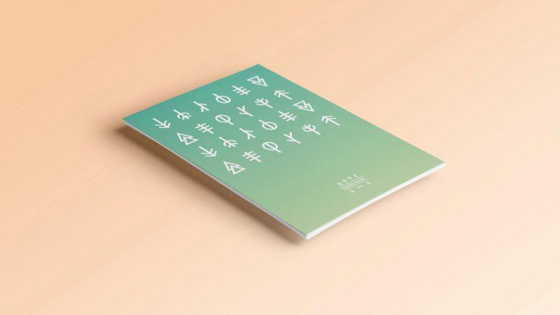 cartel viveros, diseño de Marina y Goñi