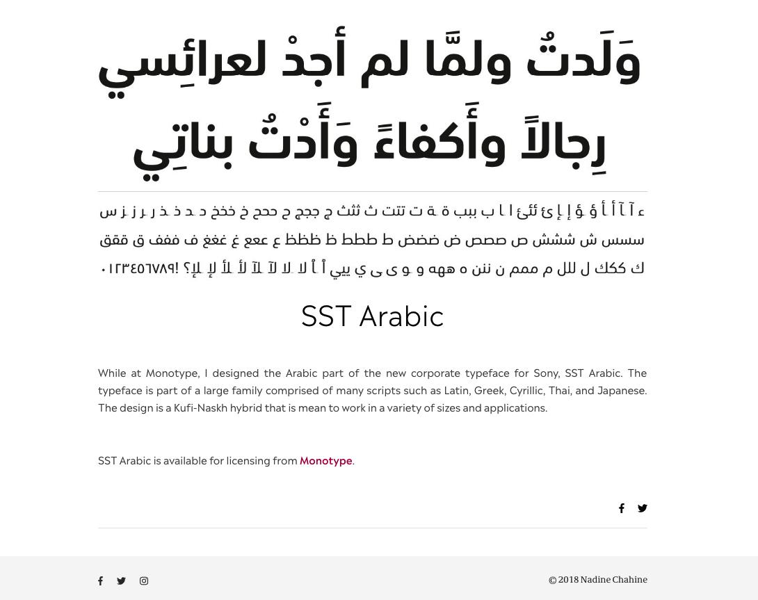 Nadine Chahine, SSt Arabic web