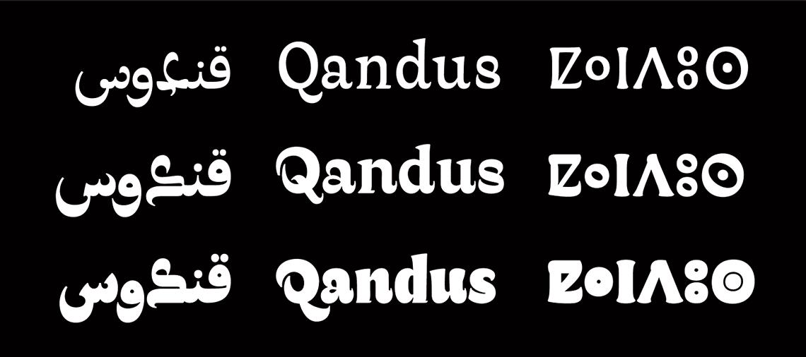 Muestra de la tipografía Qandus, desarrollada en colaboración con Krystian Sarkis y Laura Meseguer.
